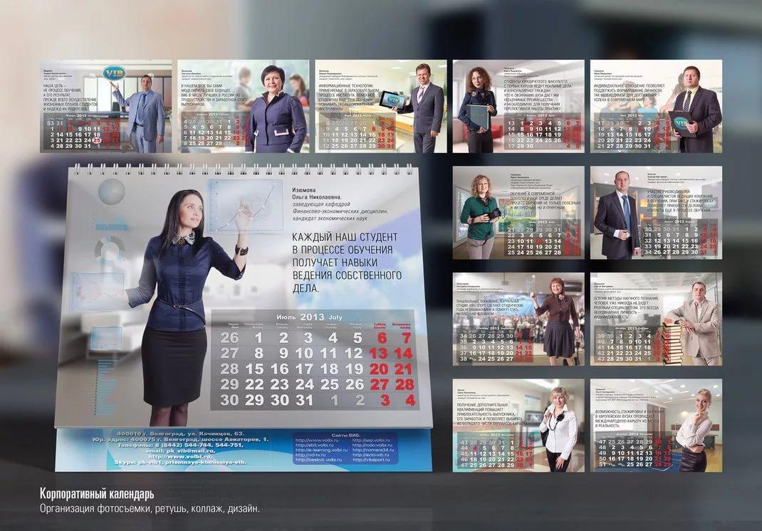 Как из фото сделать календарь 2016